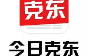 """克东县""""兢山杯 电商之星""""大赛火热报名中!"""