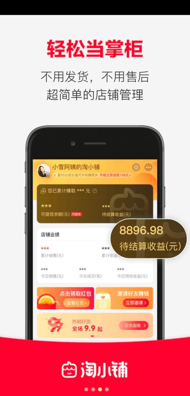 """阿里低调上线社交电商""""淘小铺""""淘宝客再冲锋"""