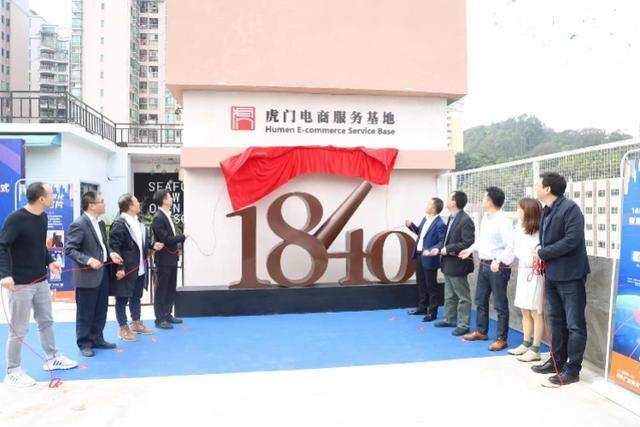 虎门电商携手阿里1688产业,引服装批发市场触网转型