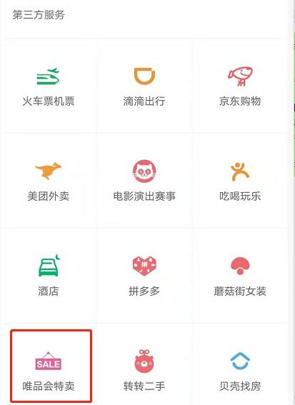 """腾讯、阿里竞逐电商圈 唯品会""""夹缝""""逆袭"""