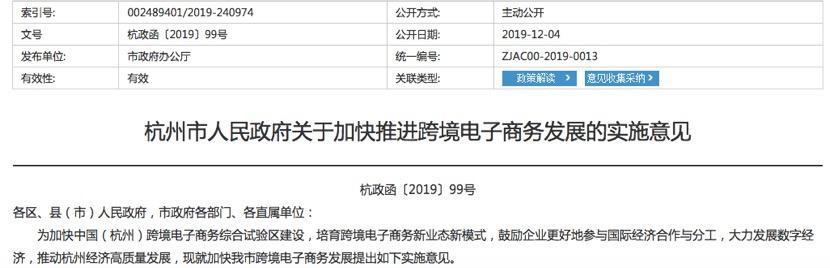 跨境电商太缺人,杭州派红包鼓励培养人才,最高可获100万扶持
