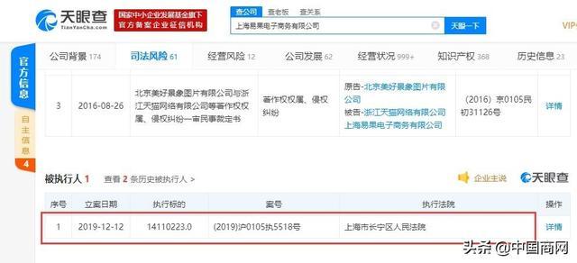 """阿里系电商平台易果生鲜成被执行人 生鲜电商为何""""不香""""了"""