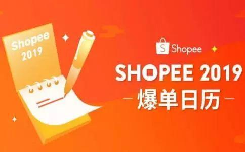 运费太贵、物流不派送?详解Shopee物流干货技巧