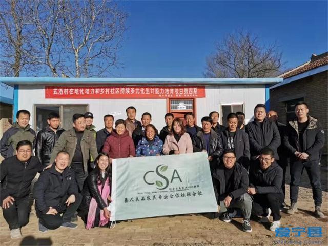 【「宁县」电商协会在盘克镇武洛村举行社会生态农业培训】