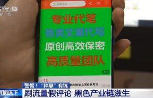 央视曝光电商平台刷流量 小红书:打击黑产刷量 绝不姑息