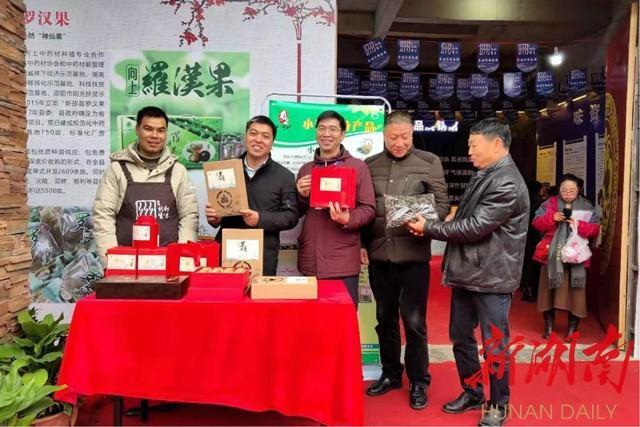 """新邵电商扶贫产品""""走俏""""湖南冬季乡村文化旅游节"""