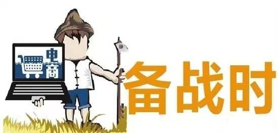 一个草根的电商创业之路!(7.8)