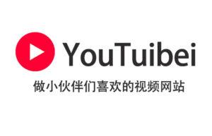 YouTuibei视频网,帮助你的YouTube频道快速获利